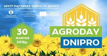 ПРИГЛАШАЕМ ВАС НА АГРОКОНФЕРЕНЦИЮ DNIPRO AGRO DAY!