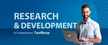 Research & Development от компании ГеоМетр