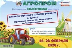 ПРИГЛАШАЕМ ВАС НА ВЫСТАВКУ АГРОПРОМ-2020