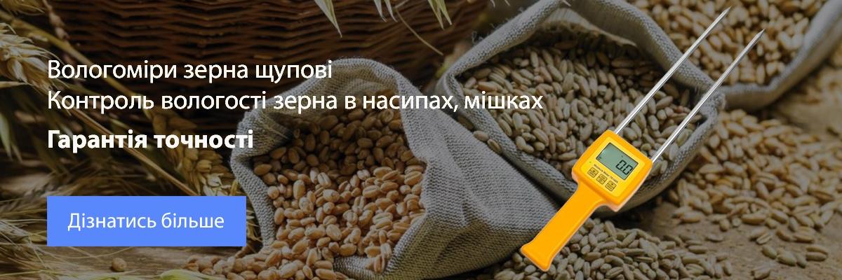 Вологомір зерна щуповий допоможе контролювати вологість зерна  під час транспортування та на різних етапах переробки, в зернових насипах та мішках