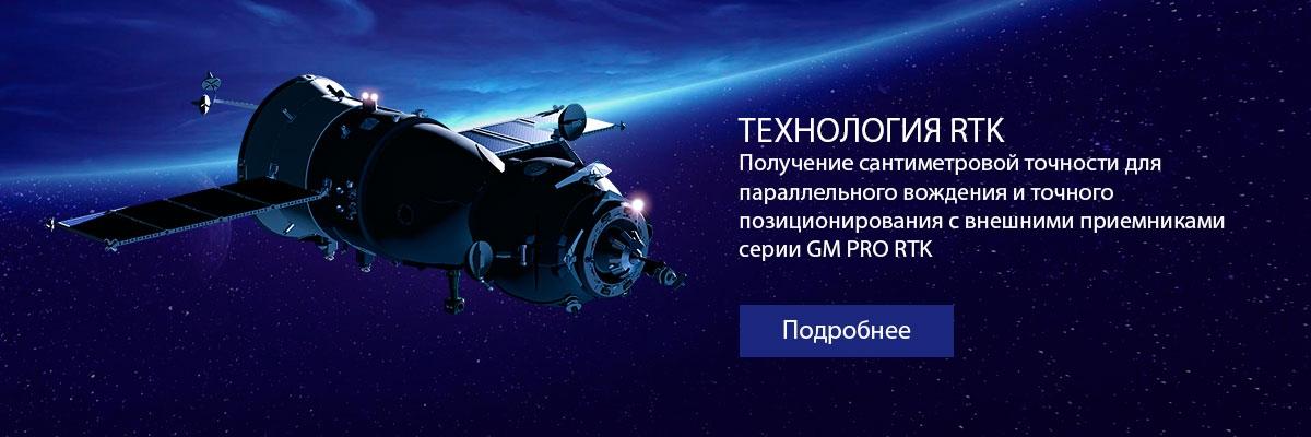 GM PRO RTK