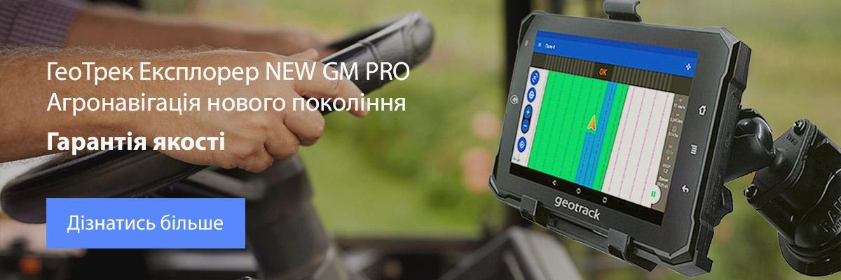 ГеоТрек Эксплорер NEW GM PRO - инновационная система параллельного вождения с расширенным функционалом